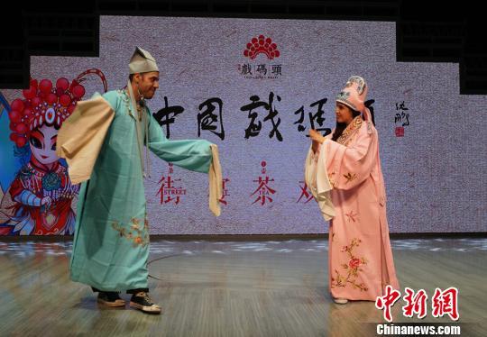 两位外籍人士穿上戏服现场演绎了一段。 孙权 摄